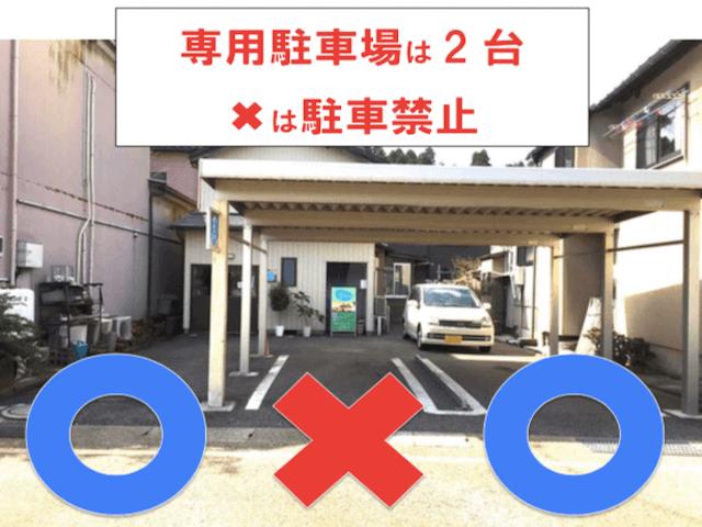 ⑧専用駐車場は2台です。駐車位置にご注意ください。