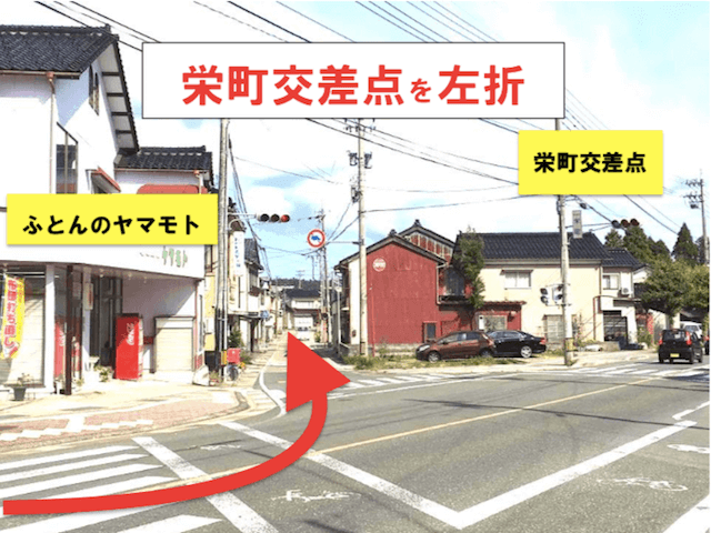 ③栄町交差点を左折