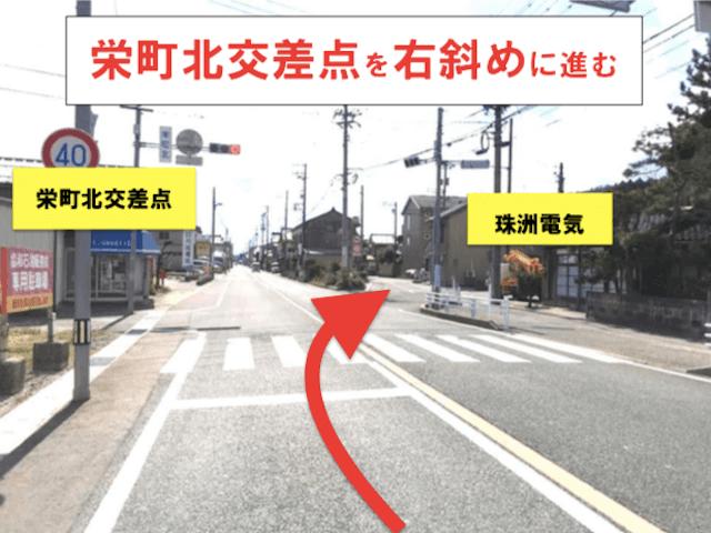 ②栄町交差点を右斜めに進む